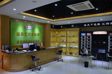 <span>深圳车乐汇前台</span>